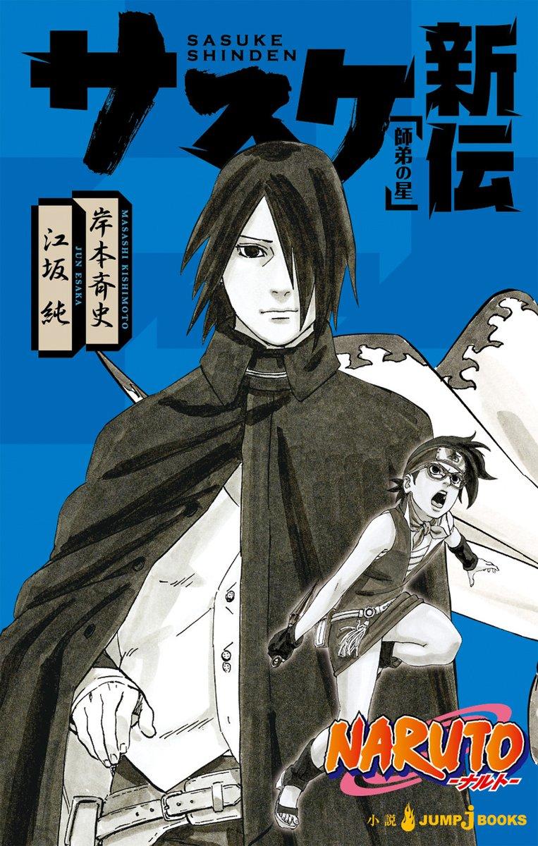 Sasuke Shinden - Shitei no Hoshi, copertina di Masashi Kishimoto