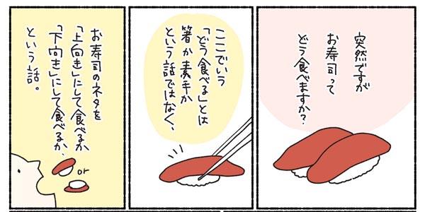 Eiko Oki