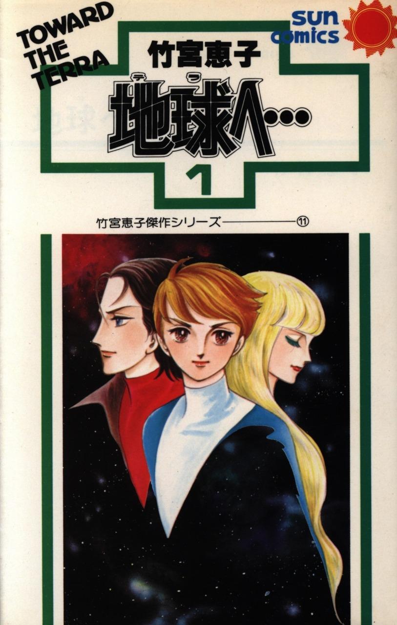 Terra E 1, copertina di Keiko Takemiya