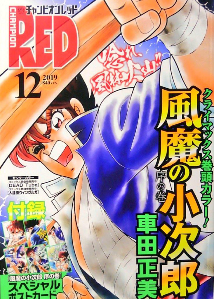 Champion RED 12, copertina di Masami Kurumada