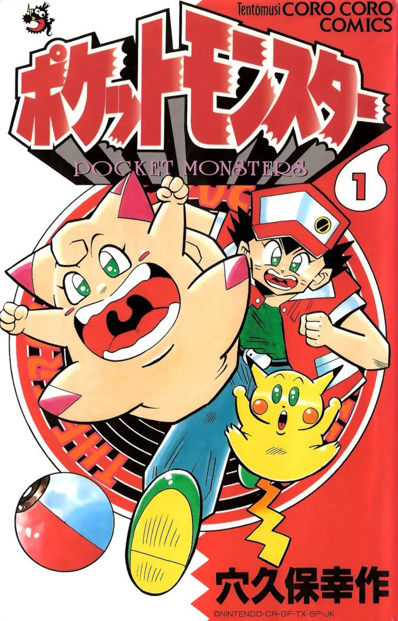 Pocket Monster 1, copertina di Kosaku Anakubo