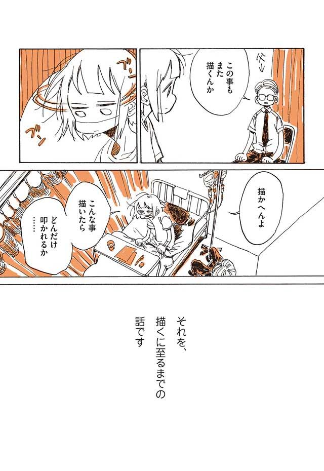 """kabi2 - Nel suo nuovo manga Kabi Nagata si racconta attraverso il suo """"tentativo di fuga dalla realtà"""""""